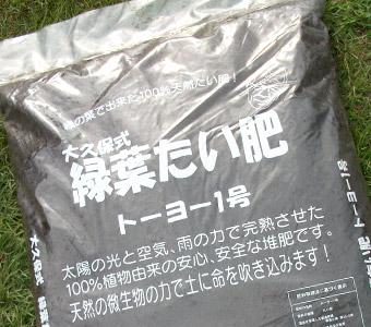 新しい緑葉たい肥パッケージ